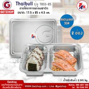 Thaibull ถาดหลุมอาหาร ถาดหลุม พร้อมฝา ถาดใส่อาหารสแตนเลส (304) แบบ 2 ช่อง ขนาด 17.5x25x4.5 cm.