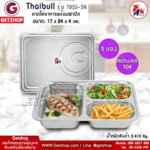 Thaibull ถาดหลุมอาหาร พร้อมฝา ถาดใส่อาหารสแตนเลส (304) แบบ 3 ช่อง ขนาด 24x17x4 cm.