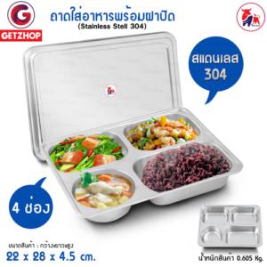 Thaibull ถาดอาหาร ถาดใส่อาหาร ถาดหลุมสแตนเลส 4 ช่อง พร้อมฝาปิด Food tray แบบช่องกลม 1 ช่อง (Stainless Stell 304)