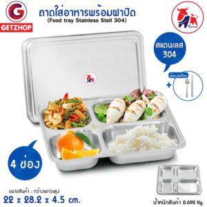 Thaibull ถาดอาหาร ถาดใส่อาหาร ถาดหลุมสแตนเลส 4 หลุม พร้อมฝาปิด Food tray (Stainless Stell 304)  รุ่น TBSS-4L
