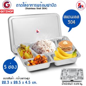 Thaibull ถาดอาหาร ถาดใส่อาหาร ถาดหลุมสแตนเลส 5 ช่อง พร้อมฝาปิด Food tray 5 ช่องใหม่ มีหยัก New! (Stainless Stell 304)