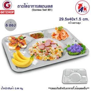 Thaibull ถาดอาหาร ถาดใส่อาหาร ถาดหลุมสแตนเลส 6 หลุม ไม่มีฝา รุ่น TBSN-6L (Stainless Stell 201)