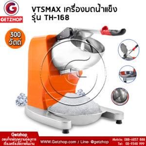 VTSMAX เครื่องบดน้ำแข็ง เครื่องไสน้ำแข็ง Ice machine รุ่น TH-168 (แนวตั้ง) (สีส้ม)