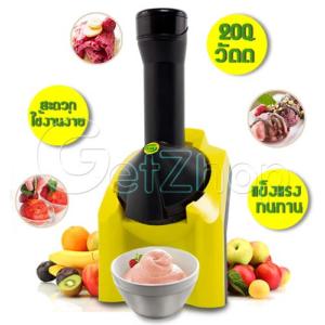 GetZhop เครื่องทำไอศครีม & โยเกิร์ตและผลไม้ Fruit ice cream Maker Besen – (Yellow)