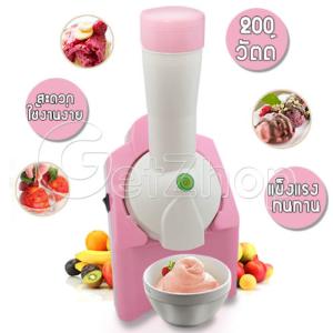 Kingbird เครื่องทำไอศครีม & โยเกิร์ตและผลไม้ Ice cream Maker รุ่น ZQ-IC01 – (Pink)