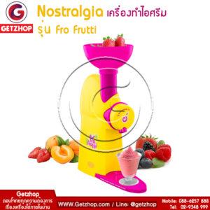 GetZhop เครื่องทำไอศรีม & โยเกิร์ตผลไม้ Fruit ice cream Nostralgia รุ่น Fro Frutti – (สีเหลือง/บานเย็น)
