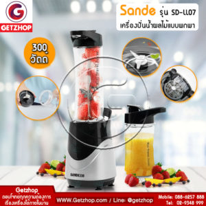 Sande Blender เครื่องปั่นน้ำผลไม้ เครื่องปั่นแบบพกพา รุ่น SD-LL07 (สีเงิน)