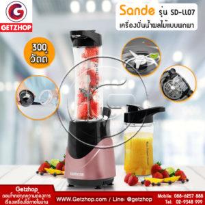 Sande Blender เครื่องปั่นน้ำผลไม้ เครื่องปั่นแบบพกพา รุ่น SD-LL07 (สีชมพู)