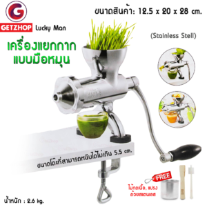Getzhop เครื่องแยกกาก คั้นน้ำผักผลไม้ มือหมุน Manual Juicer Extractor Lucky Man รุ่น LKM-MJ01 (Stainless Stell)