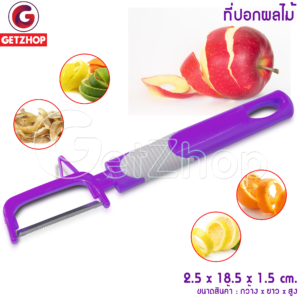 Getzhop ที่ปอกเปลือกผักและผลไม้ ที่ปอกผิวผักและผลไม้Peels Shaves Slices(สีม่วง)