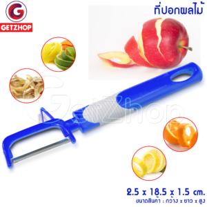 Getzhop ที่ปอกเปลือกผักและผลไม้ ที่ปอกผิวผักและผลไม้Peels Shaves Slices(สีน้ำเงิน)