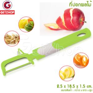 Getzhop ที่ปอกเปลือกผักและผลไม้ ที่ปอกผิวผักและผลไม้Peels Shaves Slices(สีเขียว)