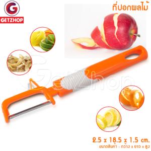 Getzhop ที่ปอกเปลือกผักและผลไม้ ที่ปอกผิวผักและผลไม้Peels Shaves Slices(สีส้ม)