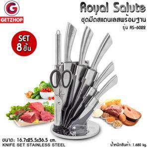 GetZhop ชุดมีดสแตนเลส 8 ชิ้น Knife Set แบบมีลายเส้นบนมีด Royal Salute รุ่น RS-6022 (Silver)