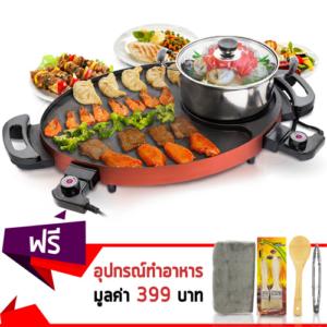 Barbecue grill Bang Ai Yi รุ่น QY-501 เตาปิ้งย่าง เตาอเนกประสงค์ (สีแดง) แถมฟรี! อุปกรณ์ประกอบอาหาร(Red)
