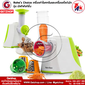 GetZhop เครื่องหั่นผัก สไลด์ผัก เครื่องทำไอศครีม มัลติฟังก์ชั่น 4In1 Rohe choice รุ่น มัลติฟังก์ชั่น (White/Green)