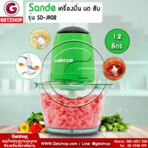 Sande เครื่องปั่น บด สับ เครื่องผสมอาหาร รุ่น SD-JR02 ( Green)