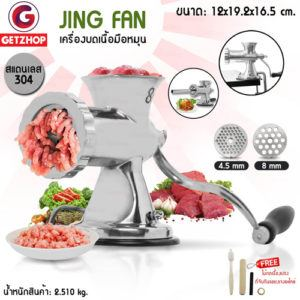 Getzhop เครื่องบดหมูมือหมุน บดสับมือหมุน บดหมู Jing Fan Grinding stainless steel -Silver แถมฟรี! อุปกรณ์และอะไหล่สำรอง + ท่อ (สแตนเลส)