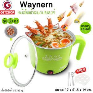 หม้อไฟฟ้าอเนกประสงค์ รุ่น Waynern 1.8 ลิตร (Green)