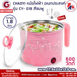 หม้อไฟฟ้า หม้ออเนกประสงค์ 1.8 ลิตร CHAOYI รุ่น CY-G18 (Pink)