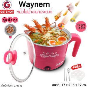 หม้อไฟฟ้า หม้ออเนกประสงค์ รุ่น Waynern 1.8 ลิตร