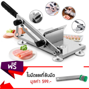 Slide the meat เครื่องสไลด์เนื้อ แล่เนื้อ ไม่ใช้ไฟฟ้า รุ่น JG001 (สีเงิน)