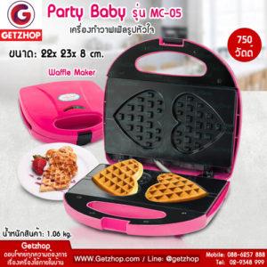 Getzhop เครื่องทำวาฟเฟิล Waffle Maker Disun แบบรูปหัวใจ 2 ชิ้น Party Baby รุ่น MC-05 (Pink)