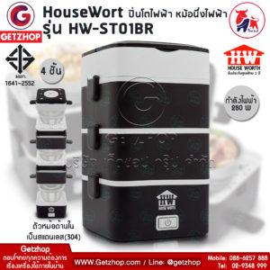 House wort ปิ่นโตไฟฟ้า หม้อนึ่งไฟฟ้า กล่องใส่อาหาร หม้อนึ่งอเนกประสงค์ 4 ชั้น รุ่น HW-ST01BR (Brown)