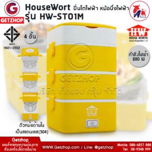 Getzhop  หม้อนึ่งไฟฟ้า ปิ่นโตไฟฟ้า หม้อนึ่งอเนกประสงค์ 4 ชั้น รุ่น HW-ST01M – Yellow