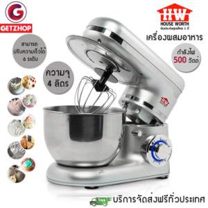 Getzhop เครื่องผสมอาหาร Master Chef House Worth รุ่น HW-3470 4
