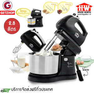 House wort เครื่องผสมอาหาร Stand Mix HW-FM04 (สีดำ)