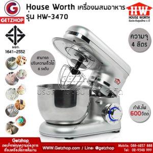 Getzhop เครื่องผสมอาหาร Master Chef House Worth รุ่น HW-3470 4 ลิตร – สีเงิน