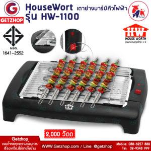 House wort เตาย่างบาร์บิคิวไฟฟ้า เตาปิ้งย่างบาร์บีคิวไร้ควัน รุ่น HW-1100 – สีดำ