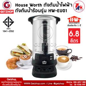 House Worth ถังต้มน้ำไฟฟ้า ถังต้มน้ำร้อน ถังน้ำร้อน รุ่น HW-EU01