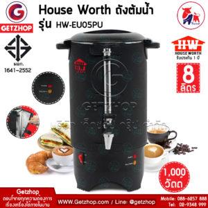 House wortถังต้มน้ำไฟฟ้า ถังต้มน้ำสแตนเลส 8L รุ่น HW-EU05PU – สีเงิน