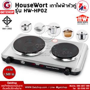 Housewort เตาไฟฟ้าหัวคู่ รุ่น HW-HP02 (Silver)