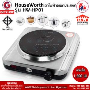 Housewort เตาไฟฟ้า หัวเดี่ยว 1,500 วัตต์ HW-HP01 (สีเงิน)