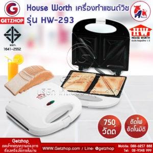 House wort เครื่องทำแซนด์วิช Sandwich maker รุ่น HW-293 (สีขาว)