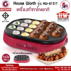 House wort เครื่องทำทาโกะยากิ ทำขนมครก ทำไข่นกกระทา Takoyaki Maker HW-2131T