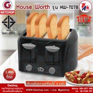 Getzhop เครื่องปิ้งขนมปัง 4 แผ่น House Worth รุ่น HW-T07B (สีดำ)