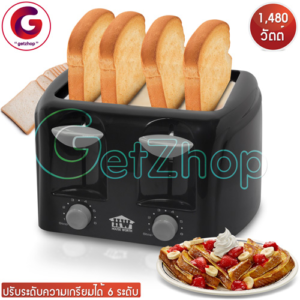 Getzhop เครื่องปิ้งขนมปัง 4 แผ่น House Worth รุ่น HW-T07B
