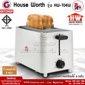 GetZhop เครื่องปิ้งขนมปัง Toaster House Worth รุ่น HW-T04W – สีขาว