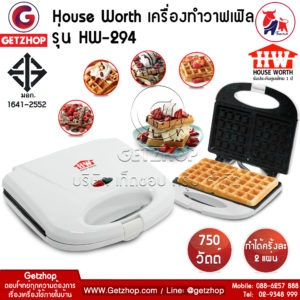 House wort เครื่องทำวาฟเฟิล เครื่องอบขนม Waffle Maker รุ่น HW-294 ( White)