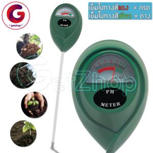 Getzhop เครื่องวัดค่าดิน pH ชุดทดสอบดิน มิเตอร์ดิน (สีเขียว)
