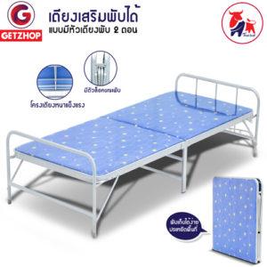 Thaibull เตียงเหล็ก เตียงเสริมพับได้พร้อมเบาะรองนอน