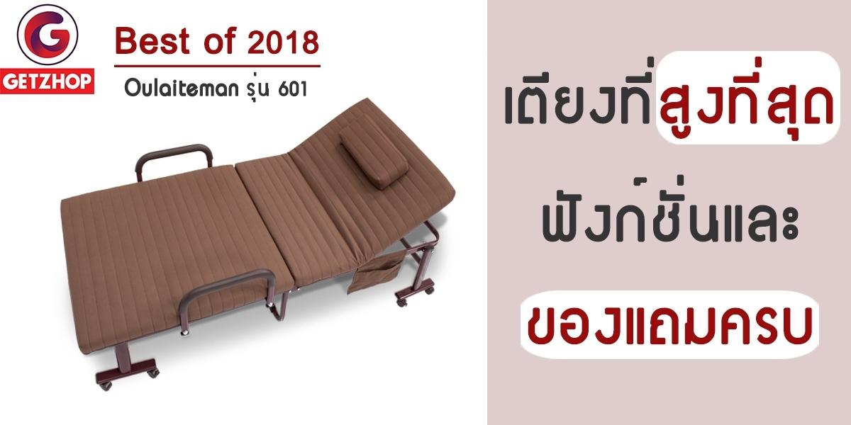 Best of 2018_๑๙๐๑๑๔_0024