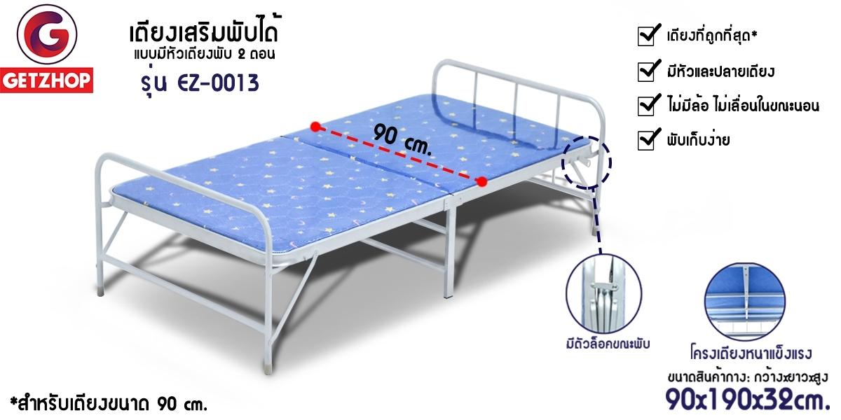 EZ-0013 S 90''_๑๙๐๑๑๔_0022