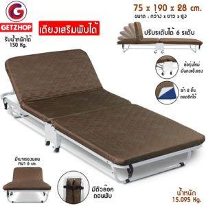 Thaibull เตียงเสริมพับได้ พร้อมเบาะรองนอน เตียงเหล็ก มีล้อ (190x75x28 cm. ) รุ่น 2107 EZ-010 – สีน้ำตาล