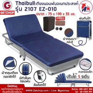 Thaibull รุ่น 2107 EZ-010เตียงเสริมพับได้ พร้อมเบาะรองนอน เตียงเหล็ก มีล้อ (190x75x35 cm.)  – สีน้ำเงิน