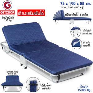 Thaibull เตียงเสริมพับได้ พร้อมเบาะรองนอน เตียงเหล็ก มีล้อ (190x75x28 cm.) รุ่น 2107 EZ-010 – สีน้ำเงิน